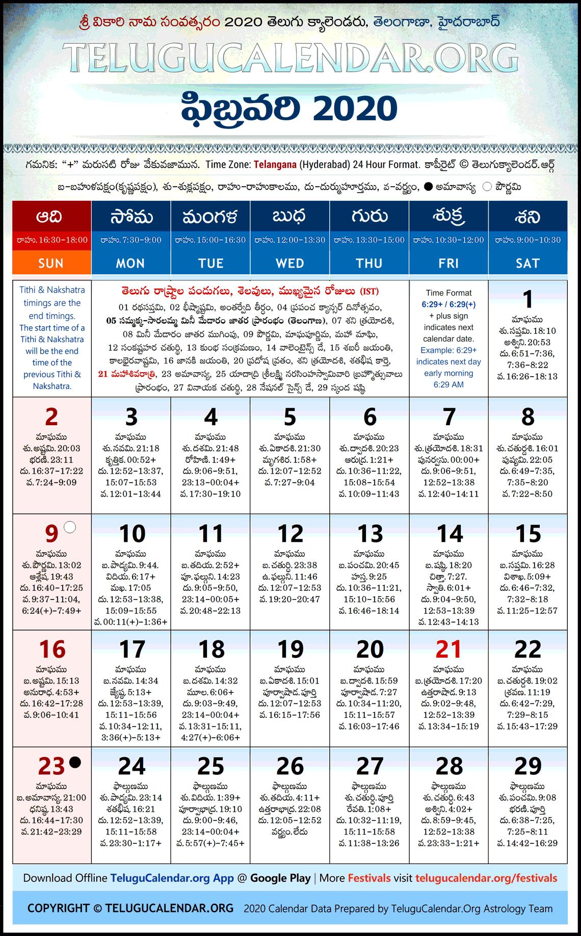 Telangana | 2020 February Telugu Calendar High Resolution