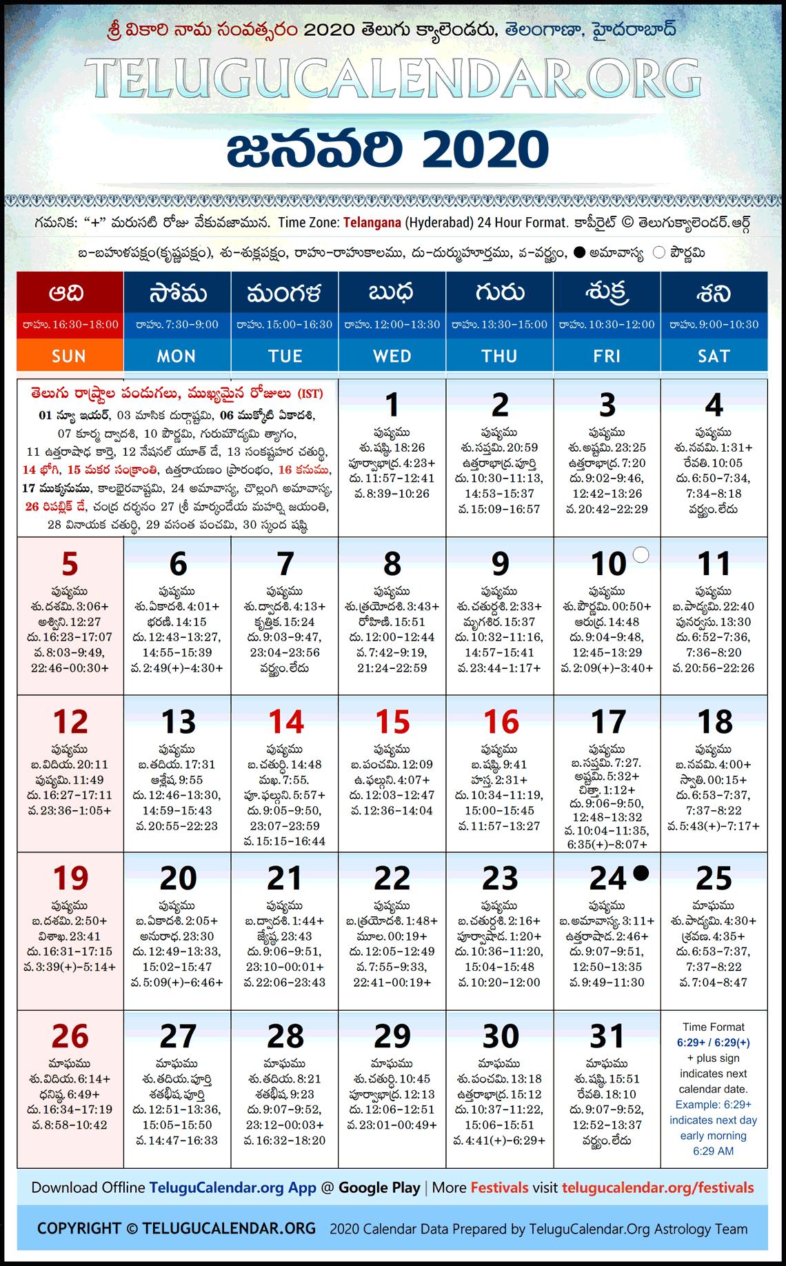 Telangana | 2020 January Telugu Calendar High Resolution