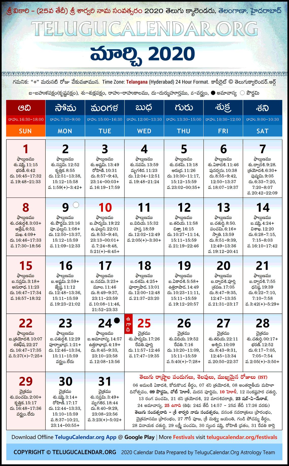 Telangana | 2020 March Telugu Calendar High Resolution