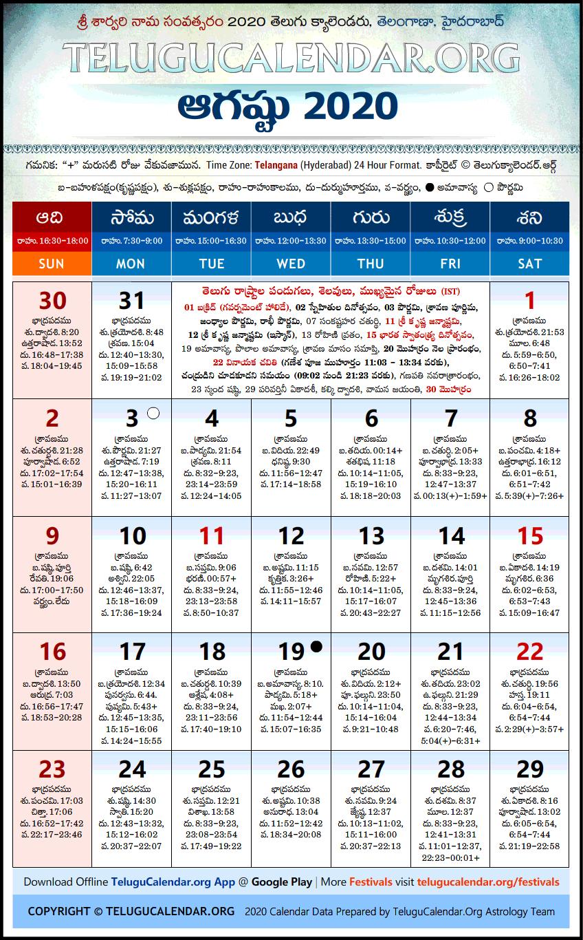 Telangana | Telugu Calendars 2020 August Festivals Pdf