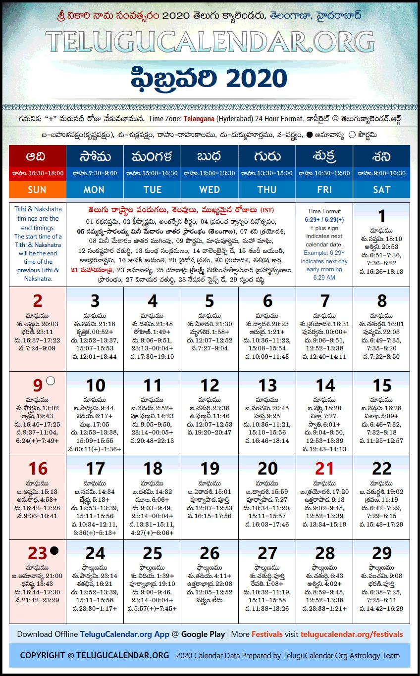 Telangana | Telugu Calendars 2020 February Festivals Pdf