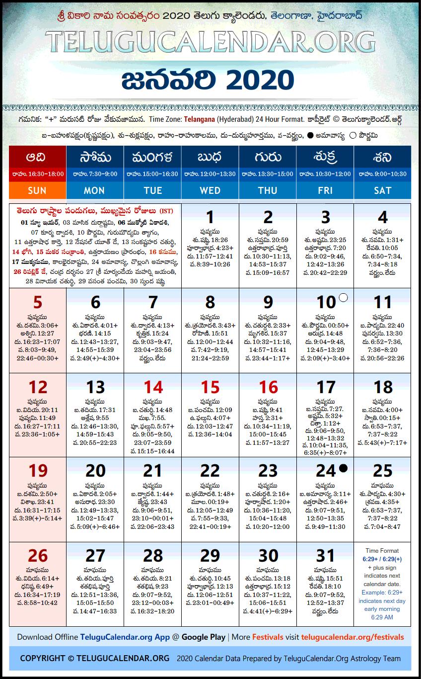 Telangana | Telugu Calendars 2020 January Festivals Pdf