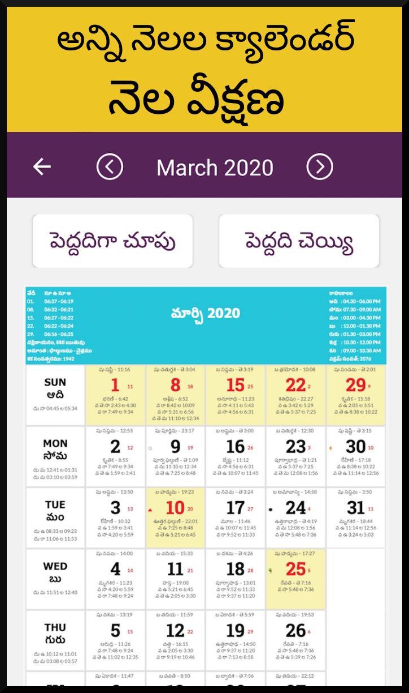 Telugu Calendar 2020 - తెలుగు క్యాలెండర్