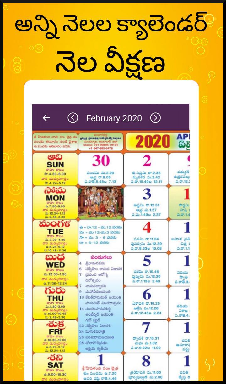 Telugu Calendar 2020 For Android - Apk Download