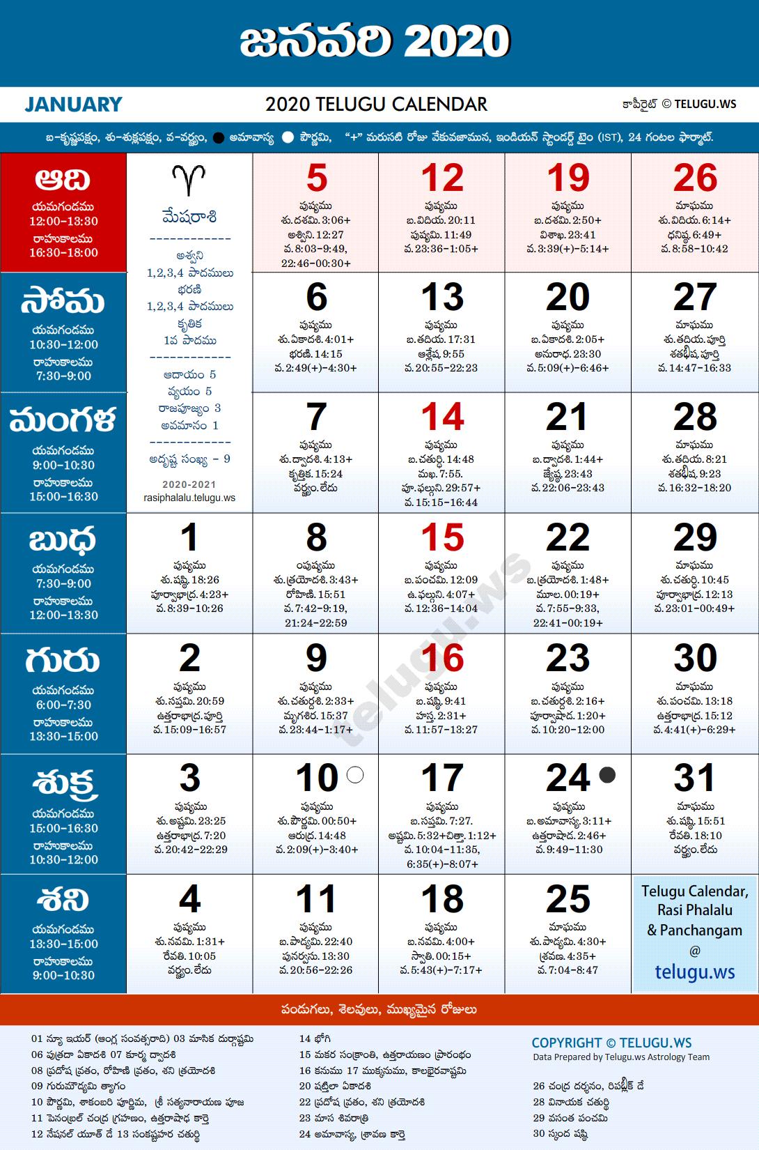 Telugu Calendar 2020 January Pdf Print With Festivals