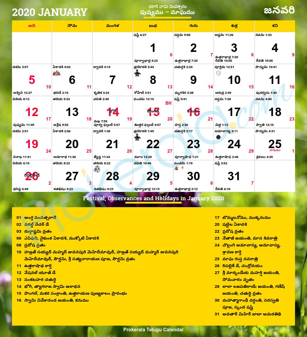 Telugu Calendar 2020 | Telugu Festivals | Telugu Holidays