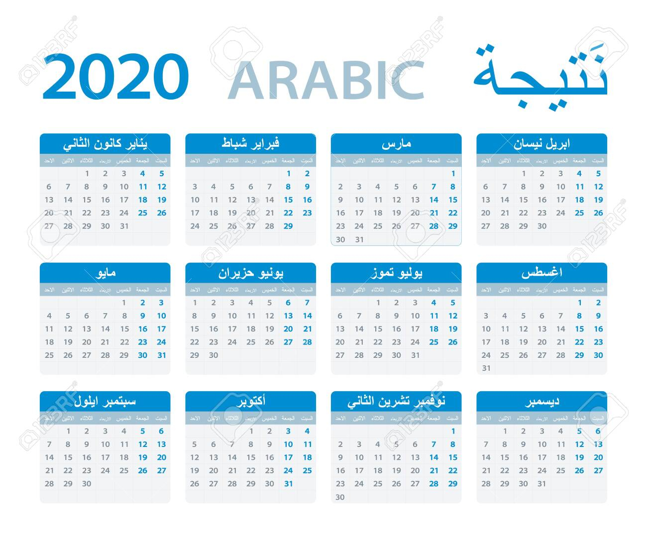 Vector Template Of Color 2020 Calendar - Arabic Version