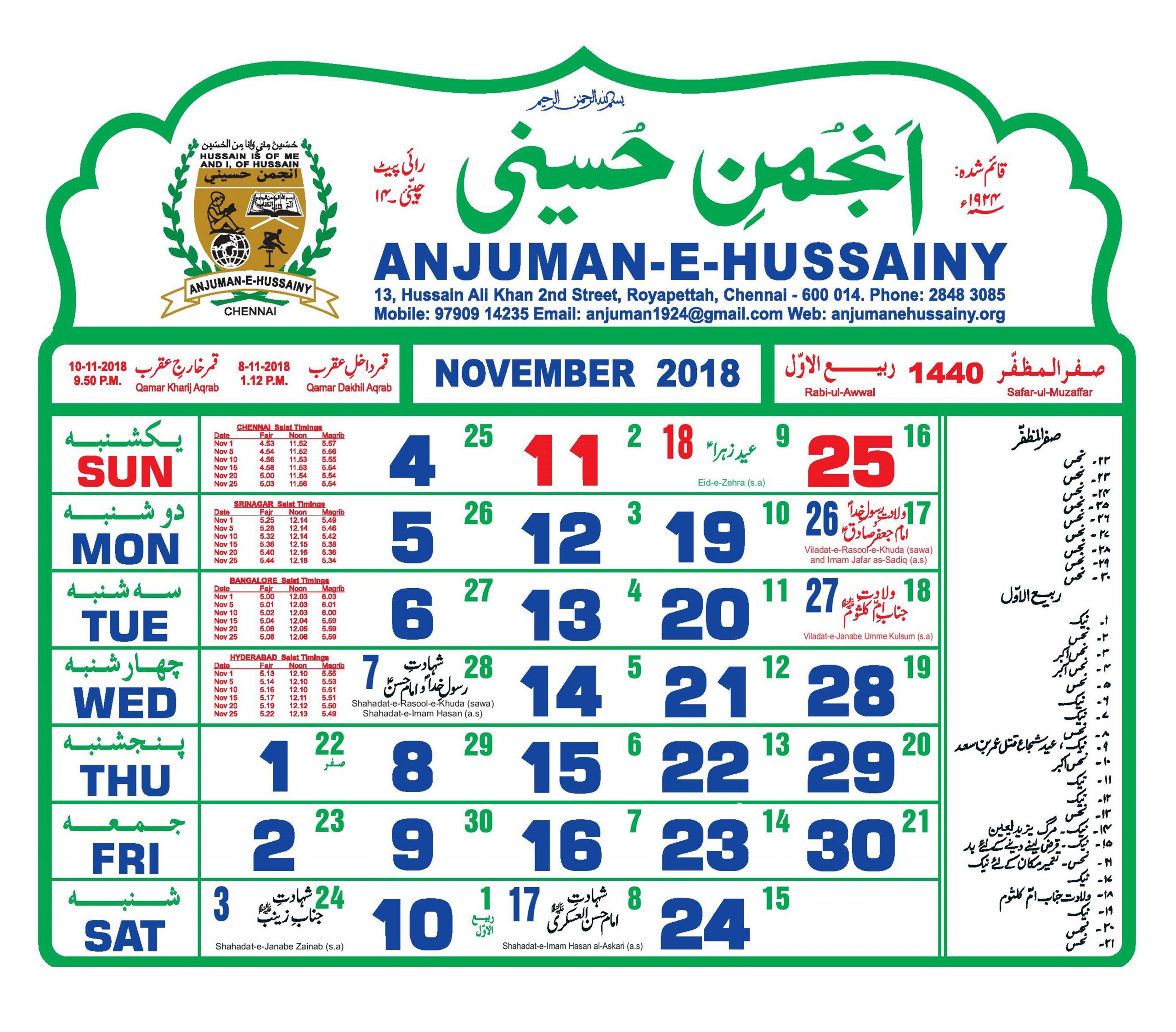 Yaad E Hussain — Ya Imam Hussain - Yaad E Hussain