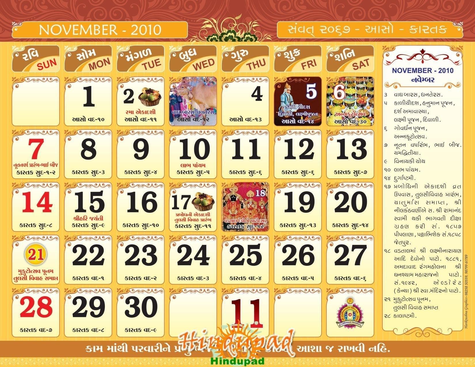 7 Nov 2018 Panchang - Tamil Monthly Calendar 2020