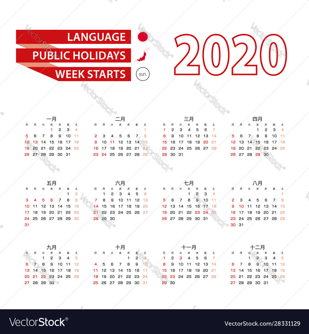 Calendar 2020 In Japanese Language With Public
