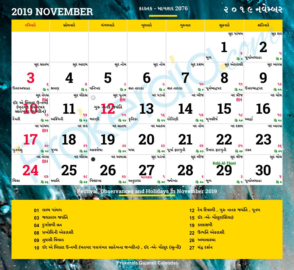 Gujarati Calendar November, 2019 | Vikram Samvat 2076