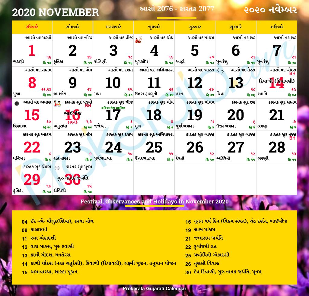 Gujarati Calendar November, 2020 | Vikram Samvat 2077, Aso
