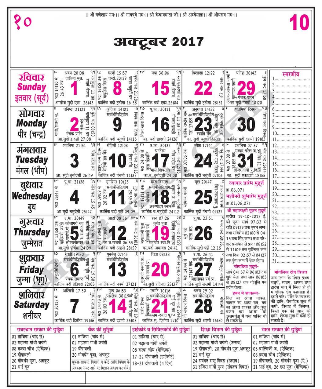 Hindu | 2019 Calendar Printable 2018 Download 2017 Calendars