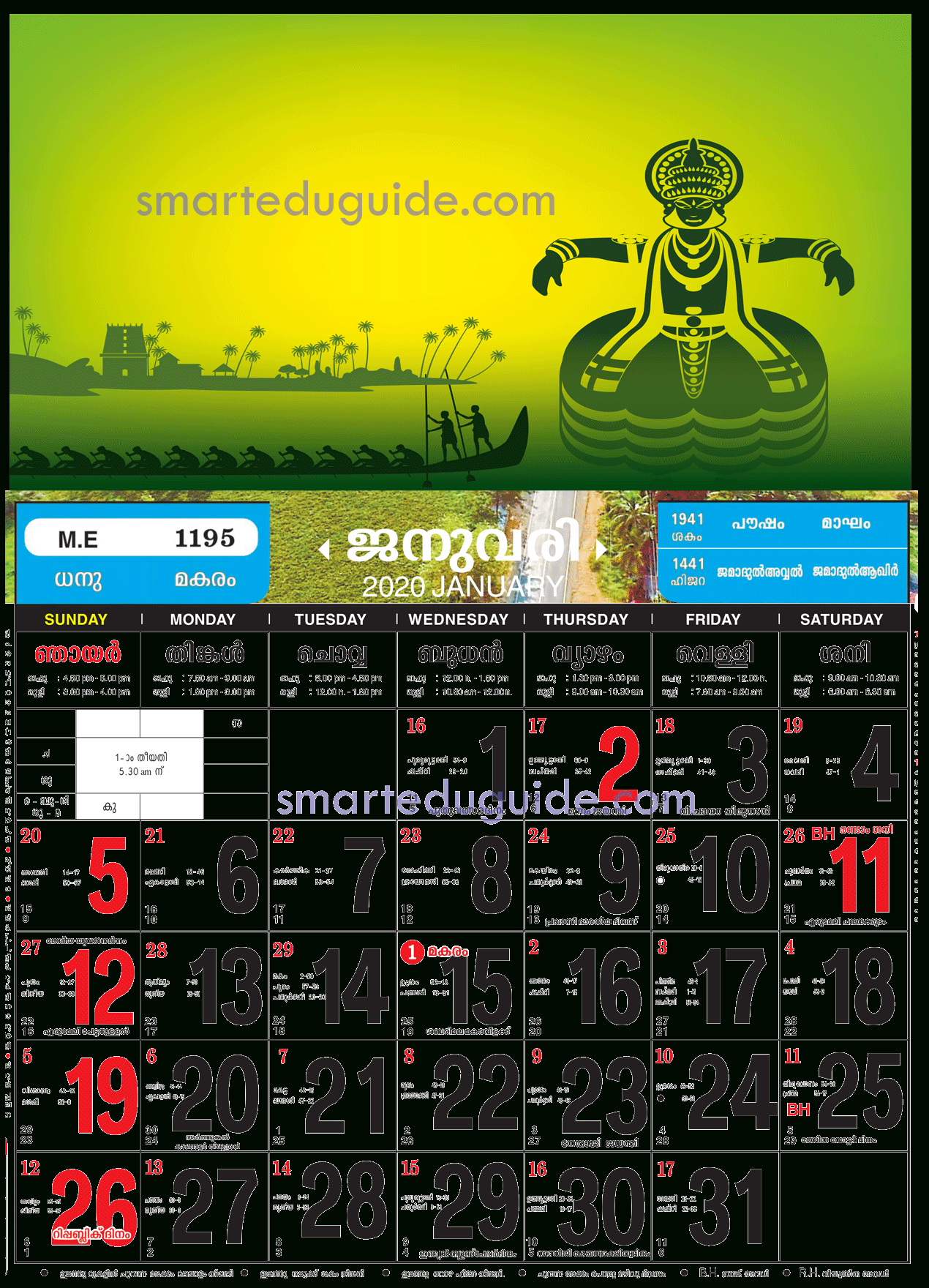 Kerala Kaumudi Calendar 2020 Pdf | Seg
