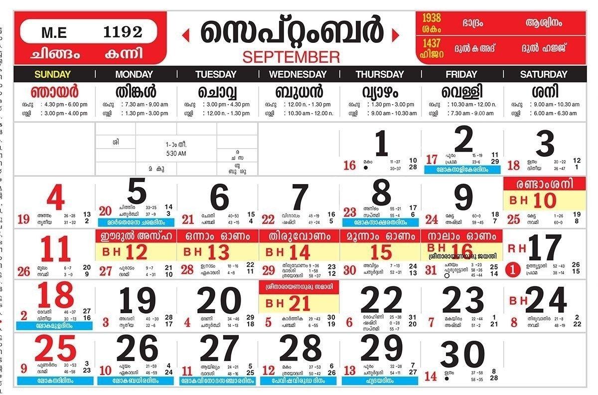 September 2018 Calendar Malayalam Photo | Calendar Template