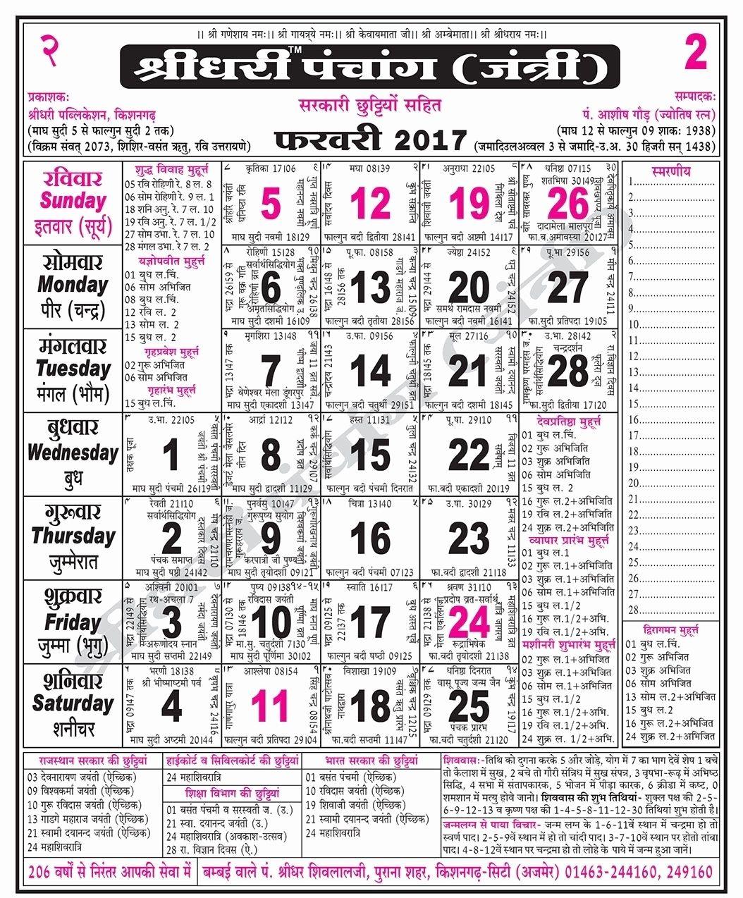 Take Printable 2019 Calendar With Tithi Hindu August