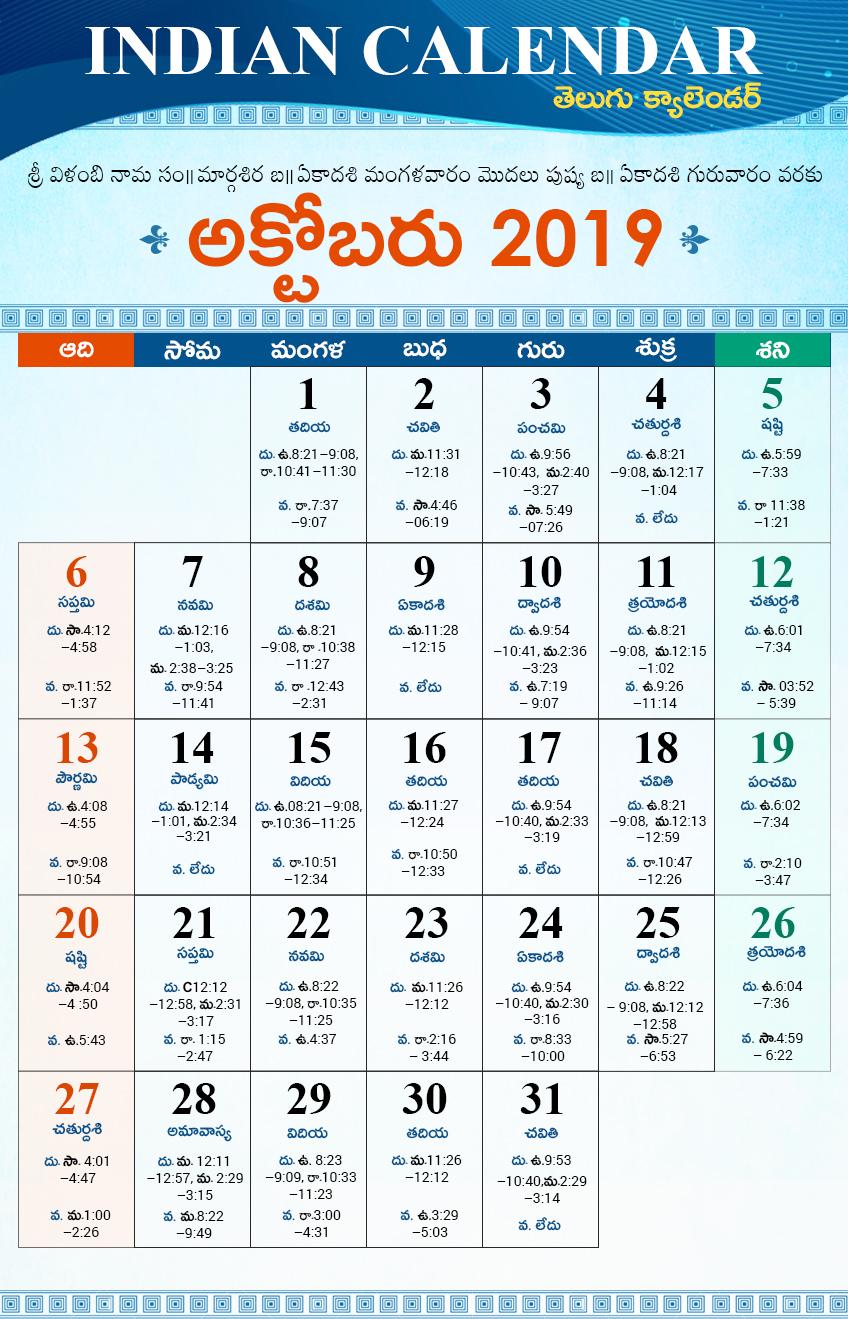 Telugu Calendar October 2019 With Holidays, Tithi, Nakshatra