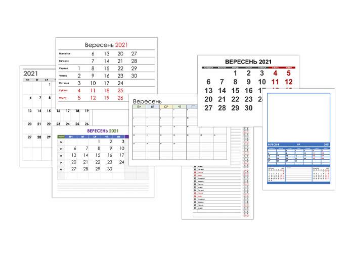 2020 Рік – Українські Календарі
