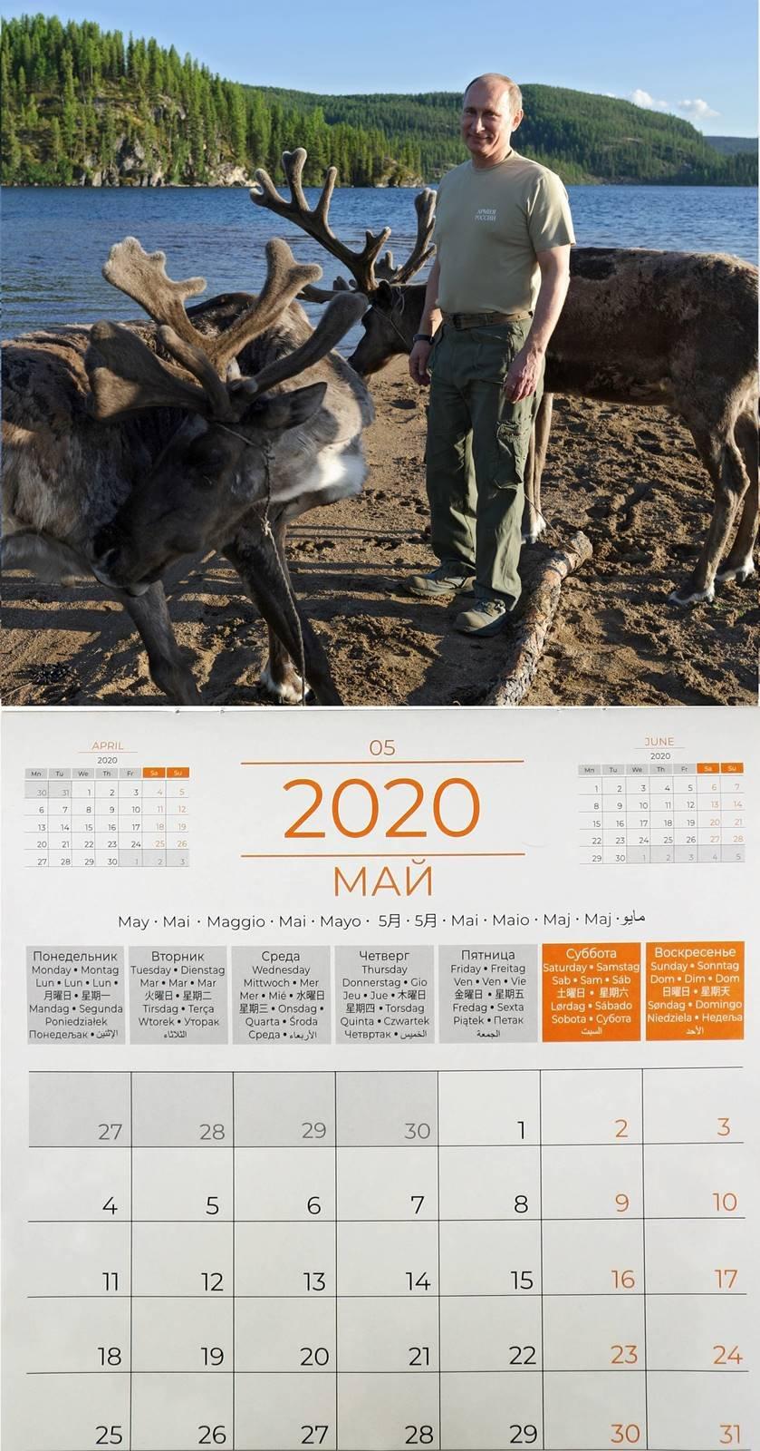 2020 Deer Rut Calendar | Calendar Printable Free