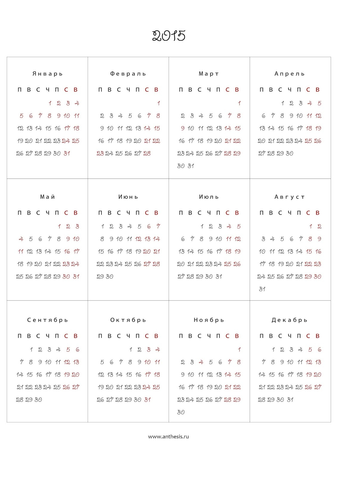Anthesis: Шаблон. Календарная Сетка На 2015 Год.