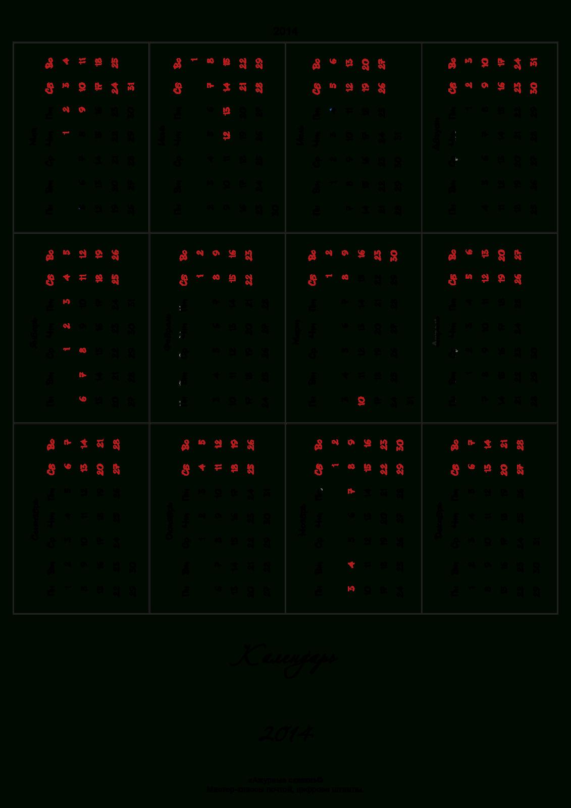 Anthesis: Шаблон. Календарные Сетки На 2014 Год.