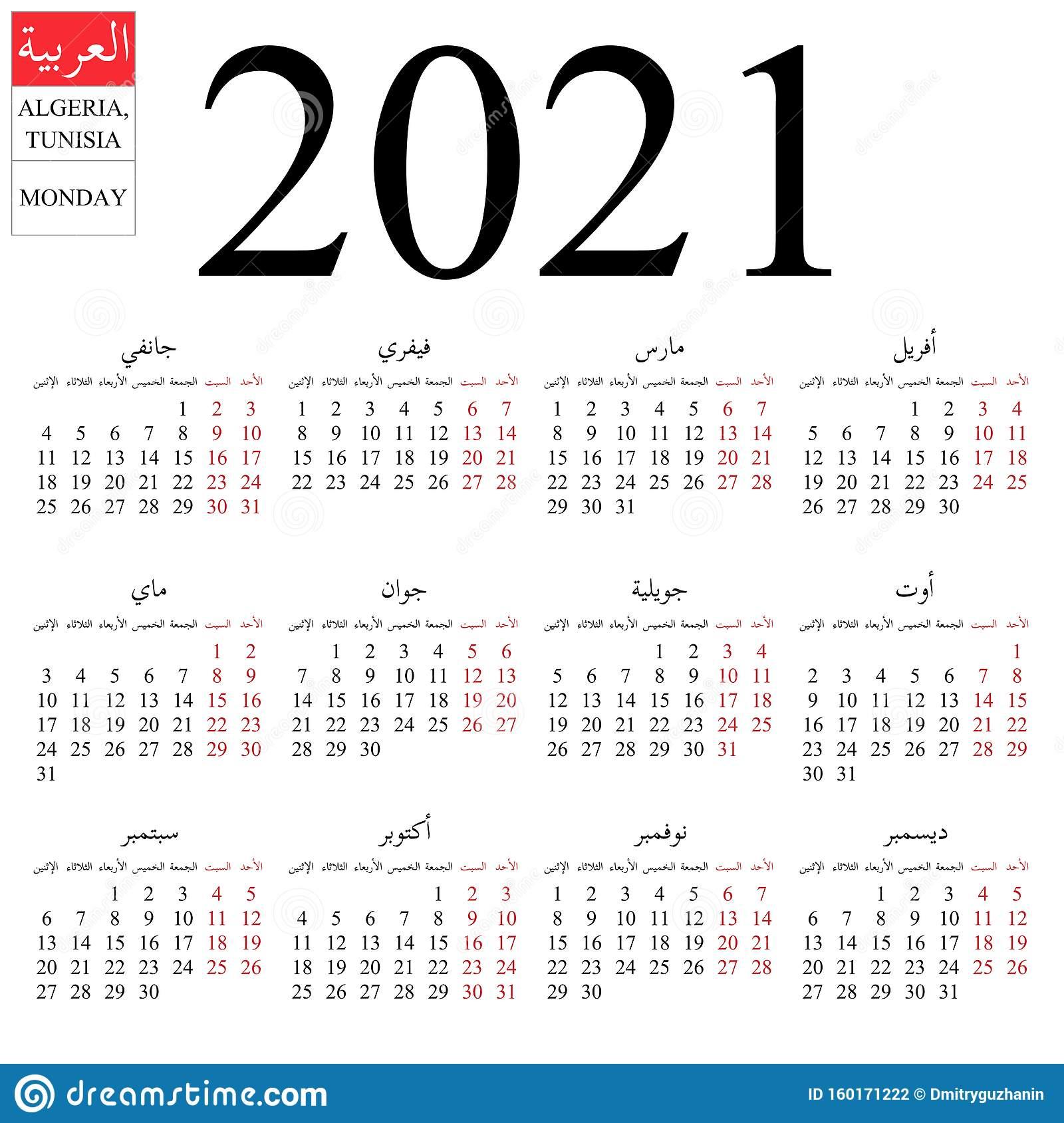 Calendar 2021, Arabic, Monday Stock Vector - Illustration