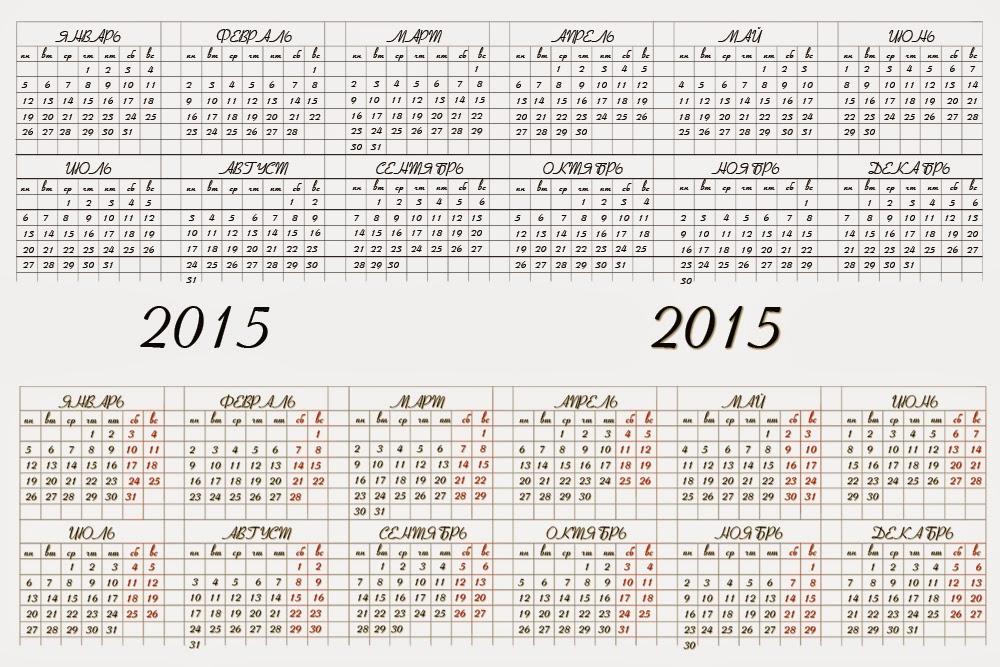 В Тишине Фотошопа: Календарная Сетка На 2015 Год (2 Варианта)