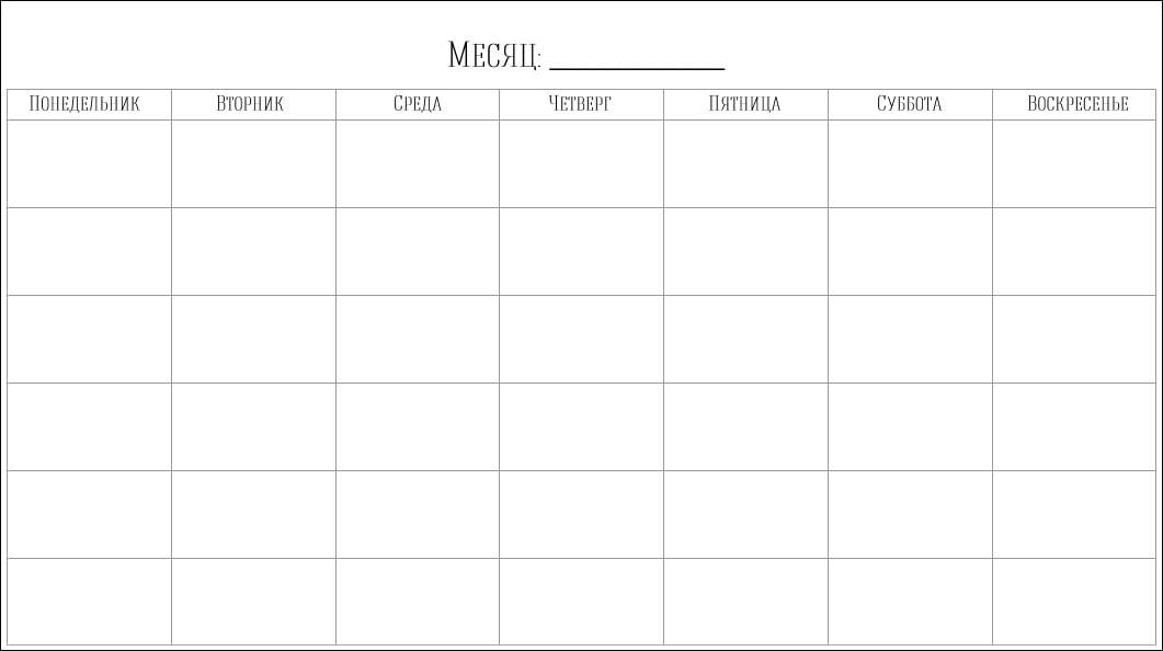 Готовый Шаблон Календаря На День, Неделю, Месяц И Год.
