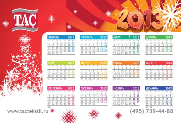 Дизайн Календаря На Один Год