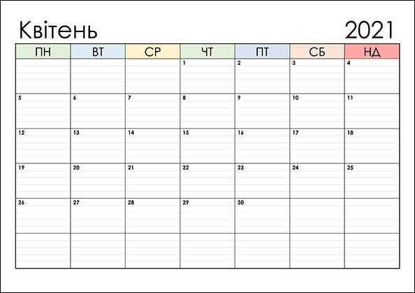 Календар На Квітень 2021 Року – Українські Календарі