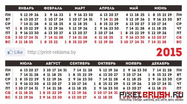 Календарная Сетка На 2015 Год » Портал О Дизайне - Pixelbrush