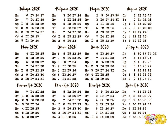 Календарная Сетка На 2020 Год - Как Создать Фотокнигу И
