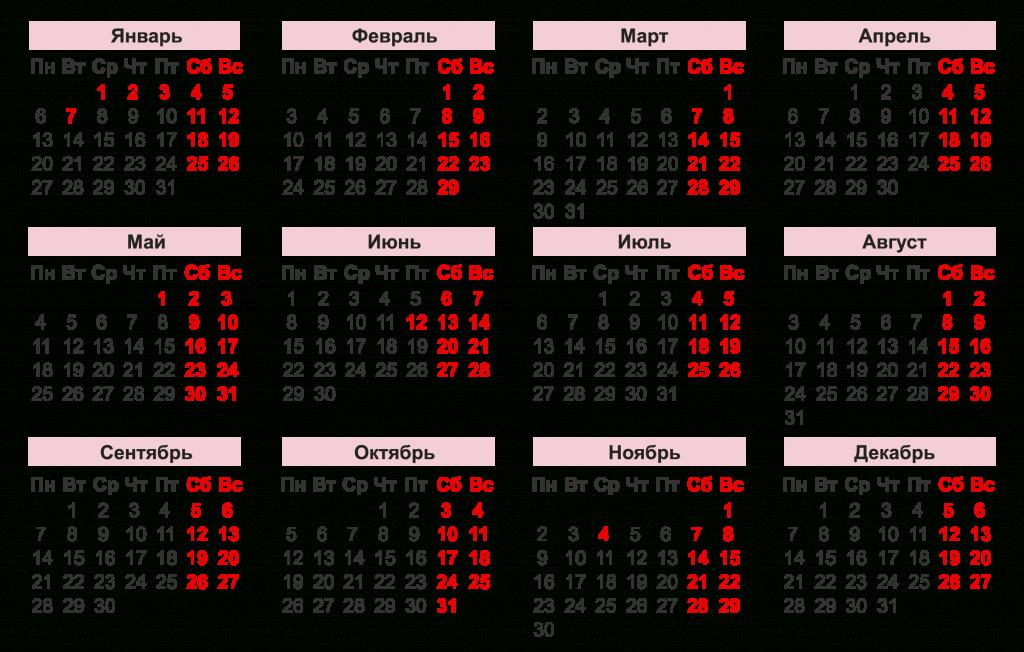 Календарная Сетка На 2020 Год От Наших Дизайнеров, Скачать