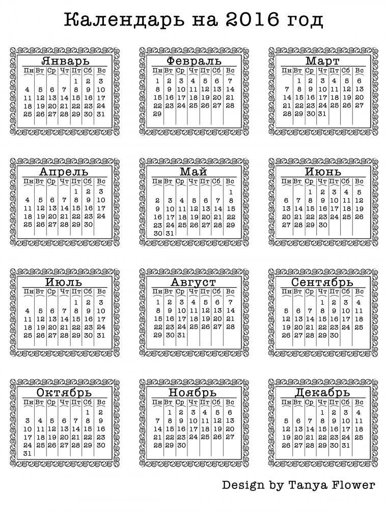 Календарь, Календарная Сетка, Календарь 2016, Календарная