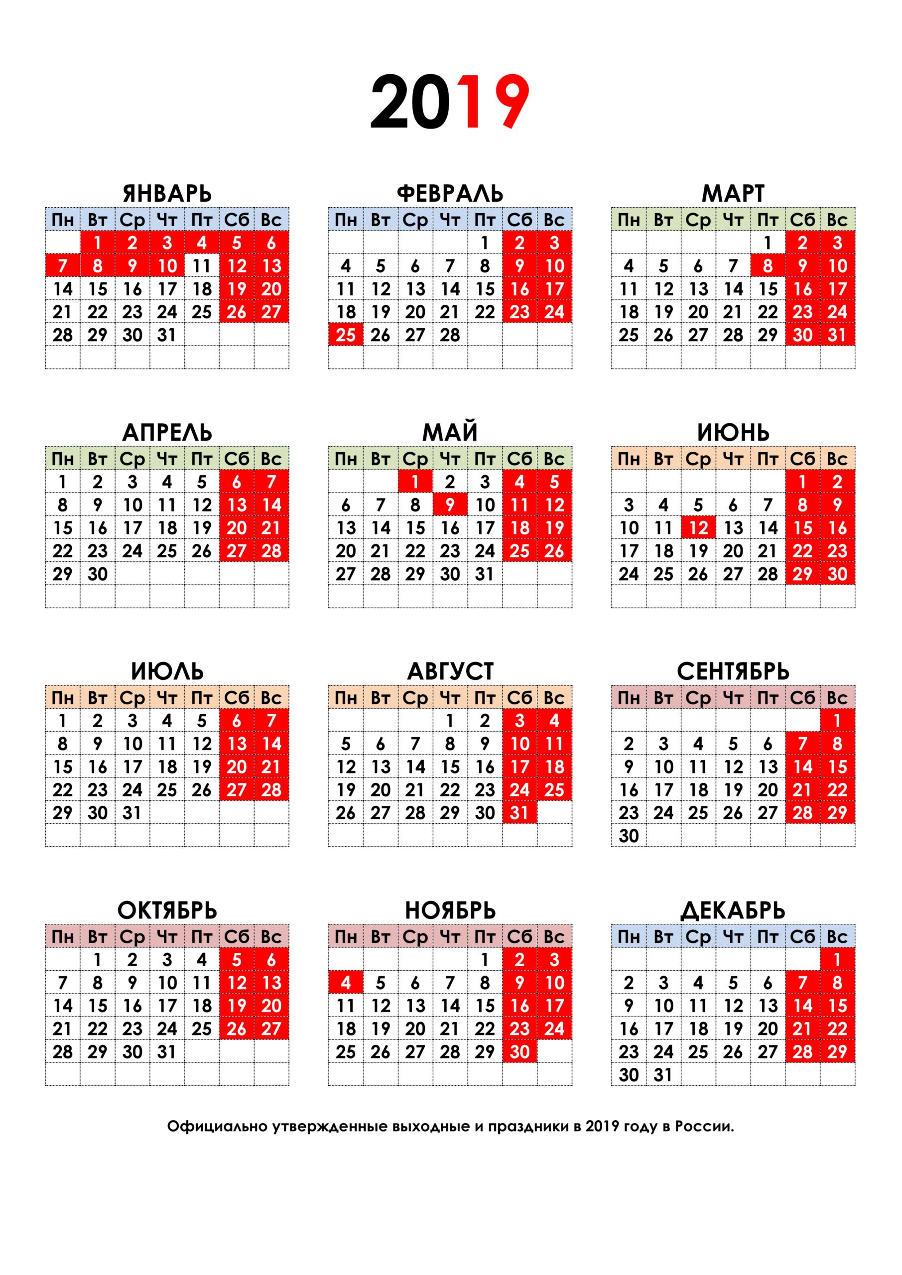 Календарь На 2019 Год С Праздниками — Godvgodu.ru