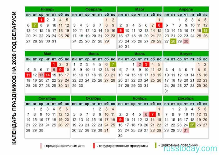 Календарь На 2020 Год Для Беларуси - Распечатать, Скачать