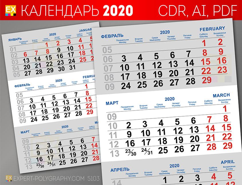 Квартальная Календарная Сетка 2020 Года Cdr, Ai И Pdf