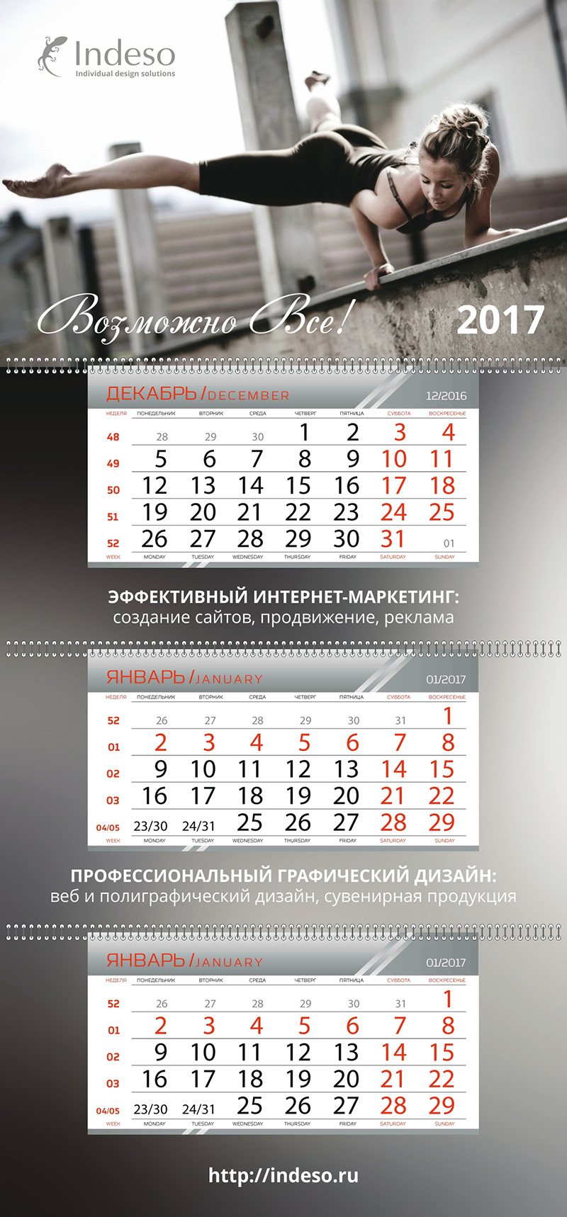 Кейс «Оформление Квартального Календаря На 2017 Год Для