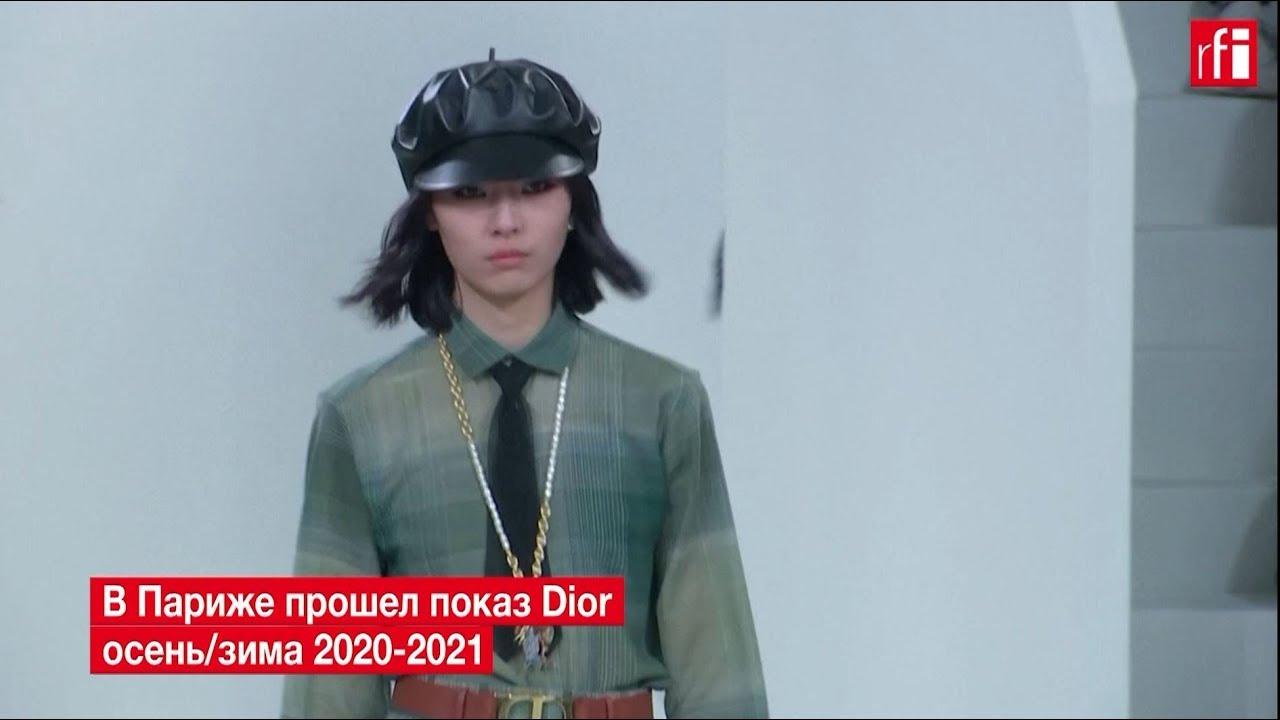 Коллекция Dior Осень-Зима 2020/2021 - Youtube