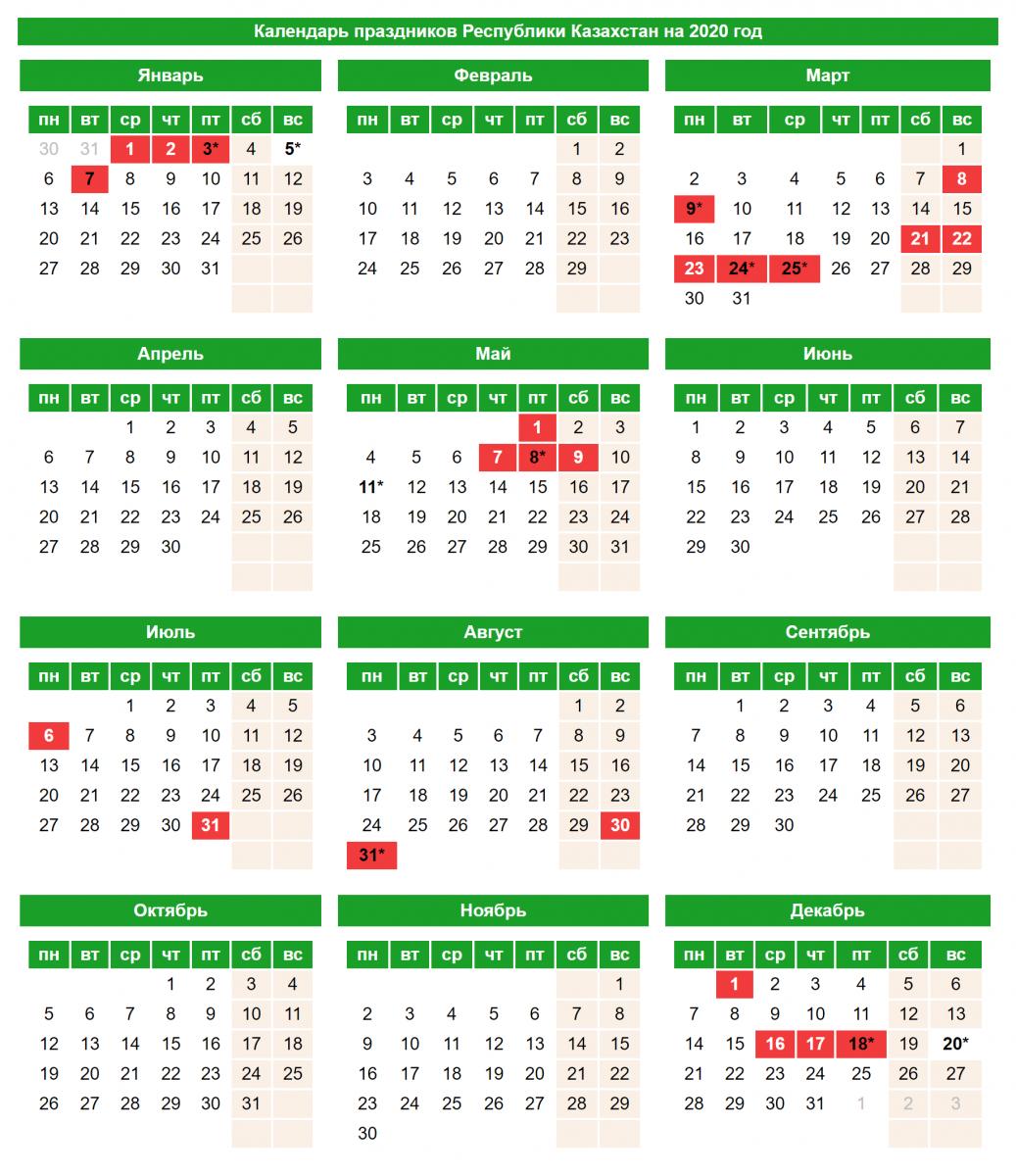 Праздничные И Выходные Дни В Республике Казахстан В 2020