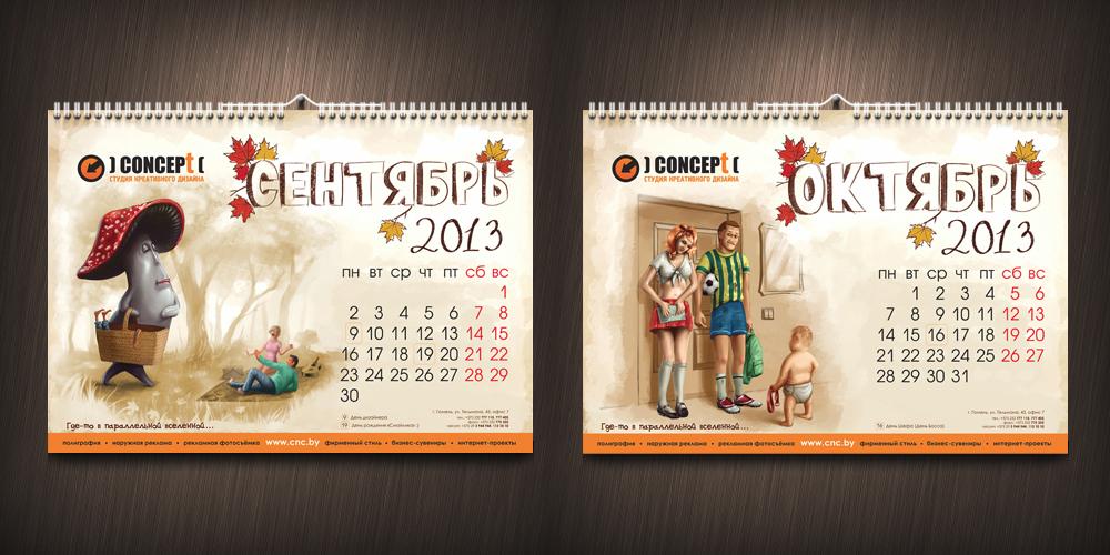 Разработка И Печать Оригинального Календаря На 2013 Год