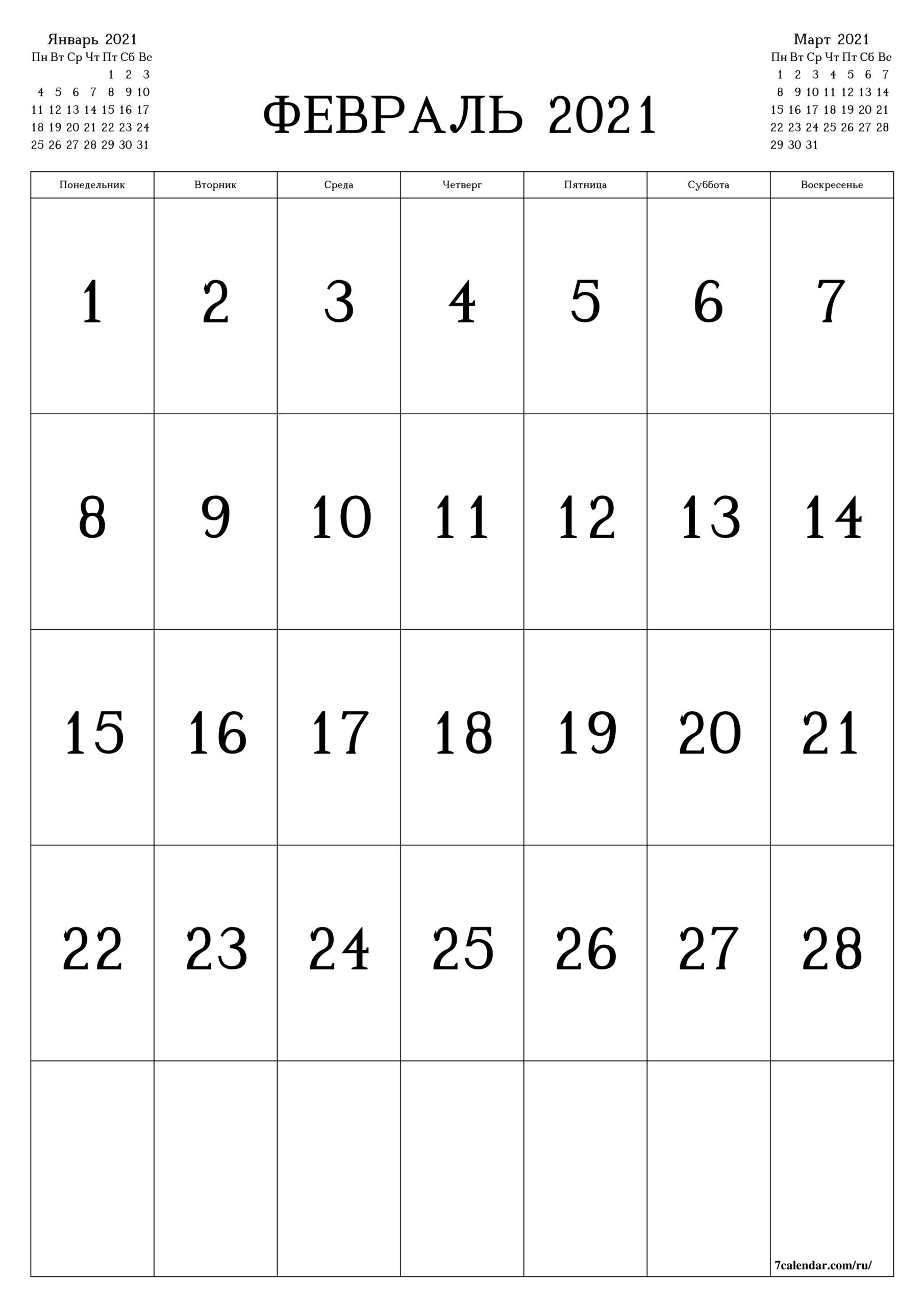 Распечатать Календарь, Планер, Планинг Для Записей На