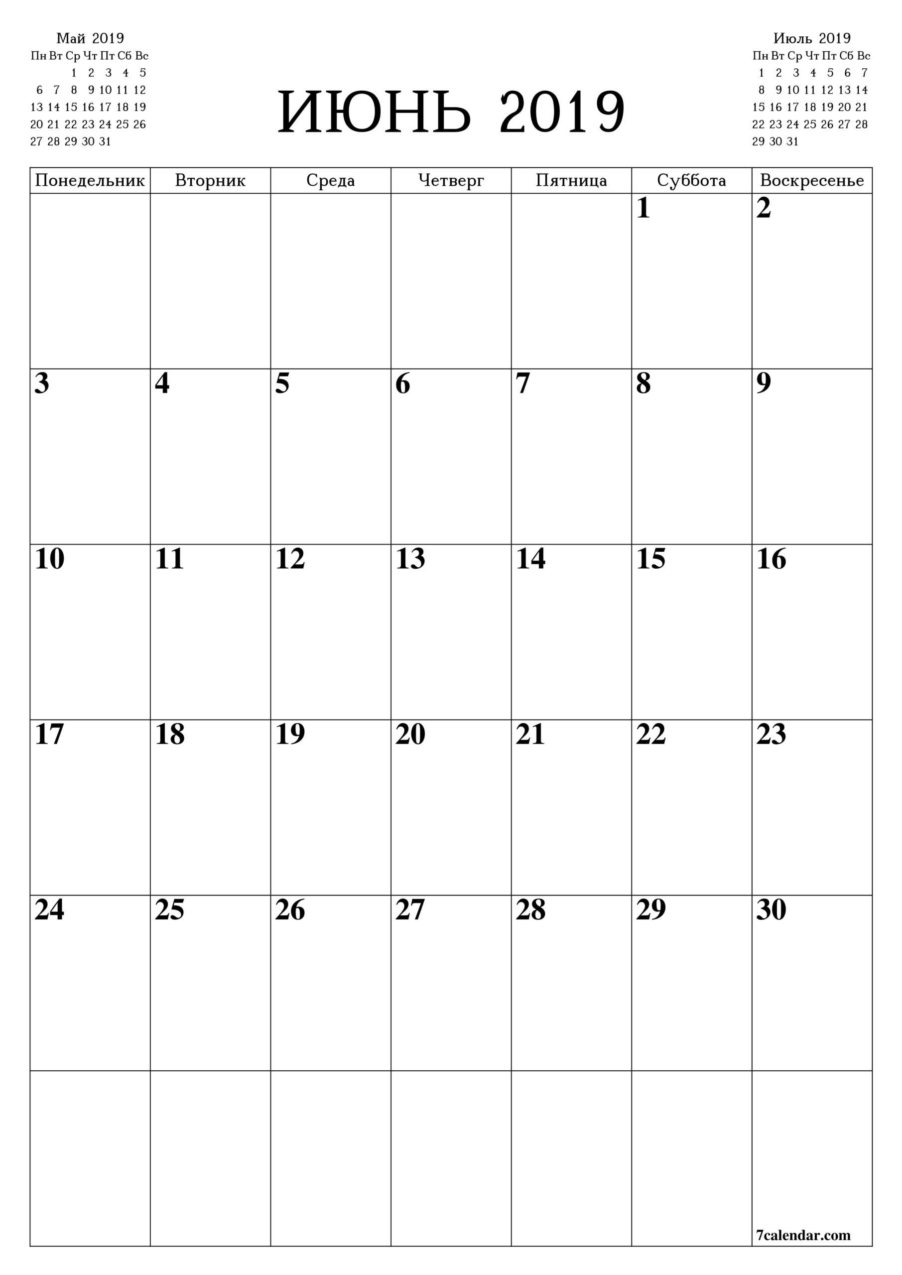 Распечатать Календарь, Планер, Планинг Для Записей На Июнь