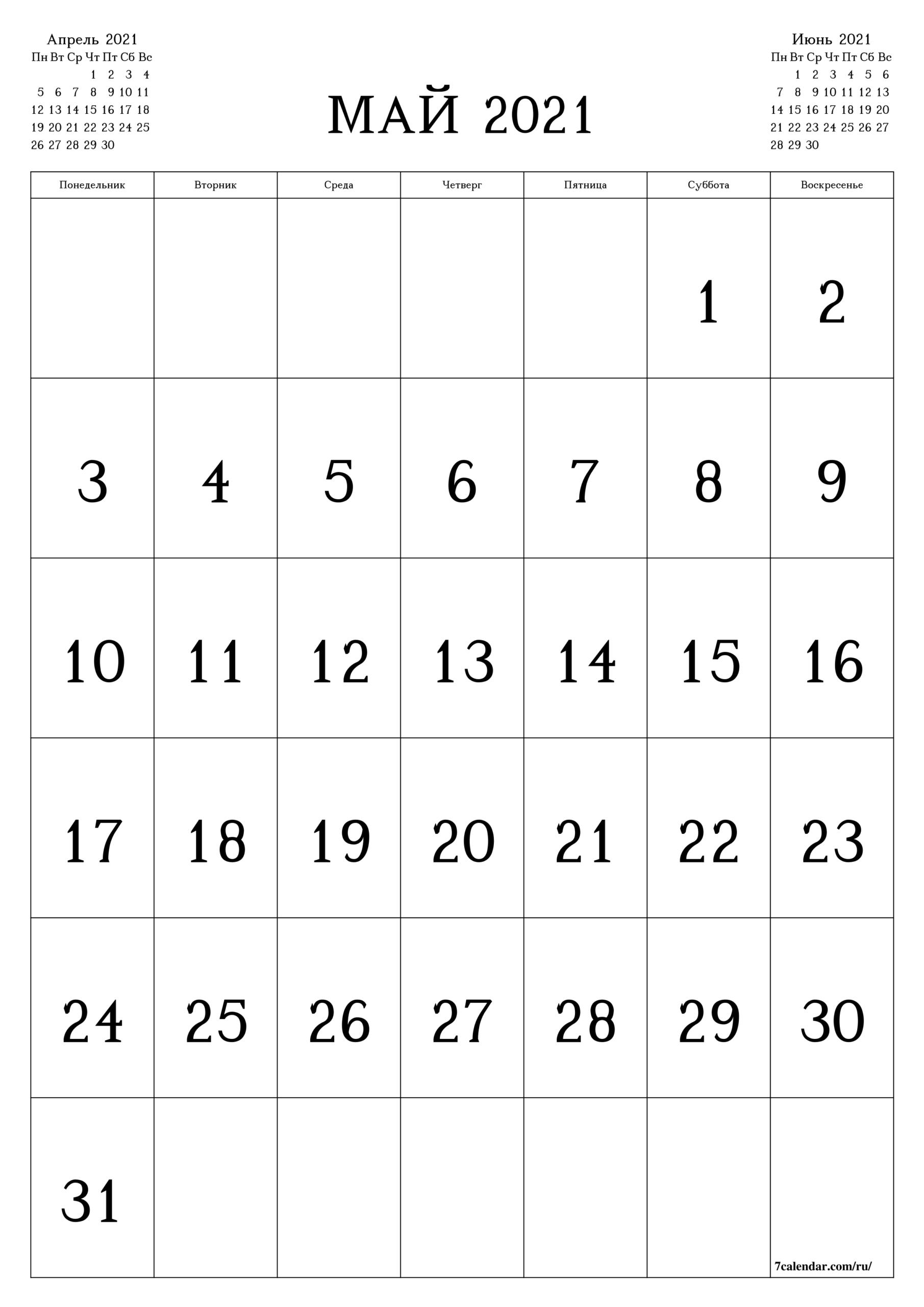 Распечатать Календарь, Планер, Планинг Для Записей На Май