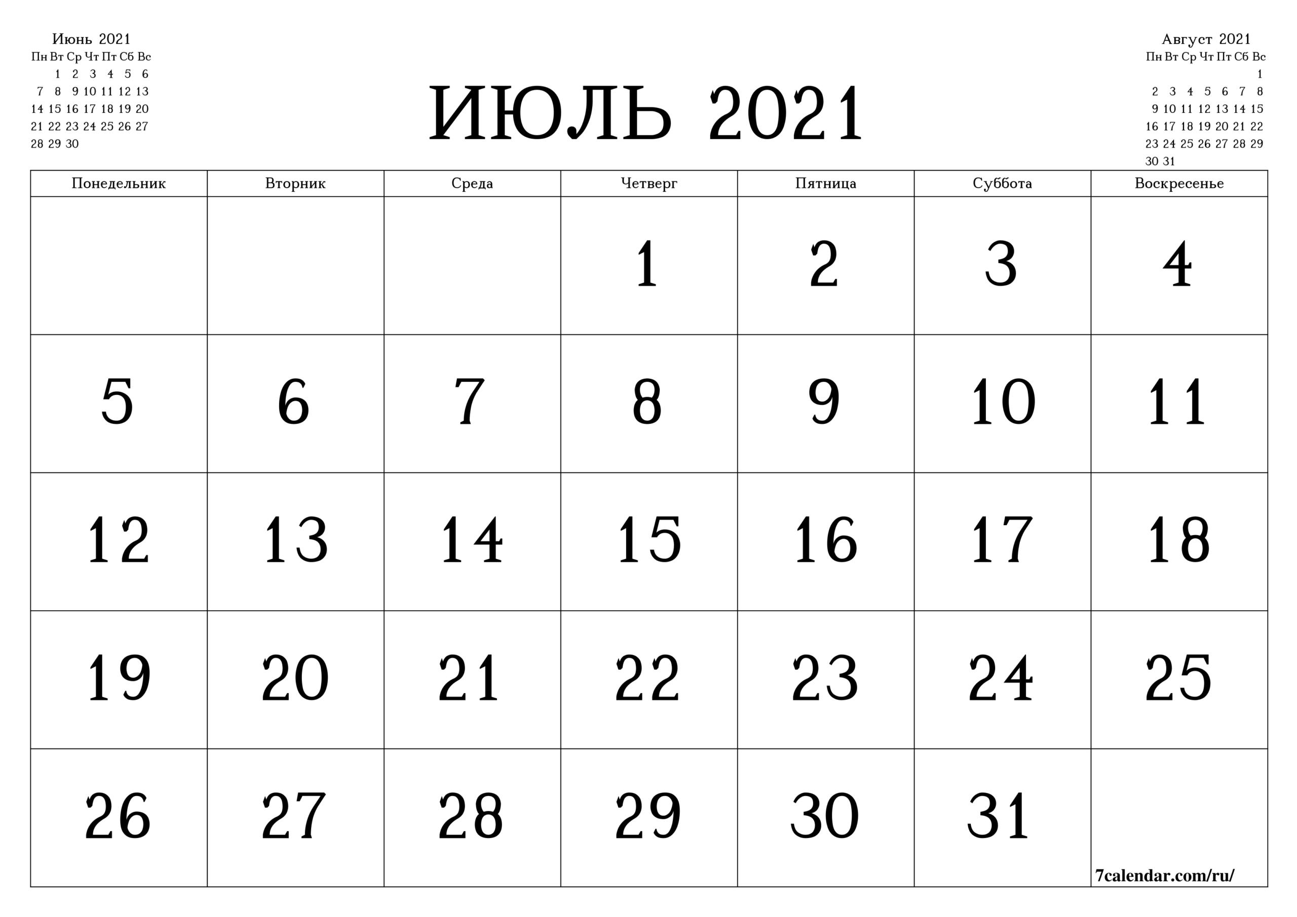 Распечатать Календарь, Планер, Планинг Для Записей На Июль