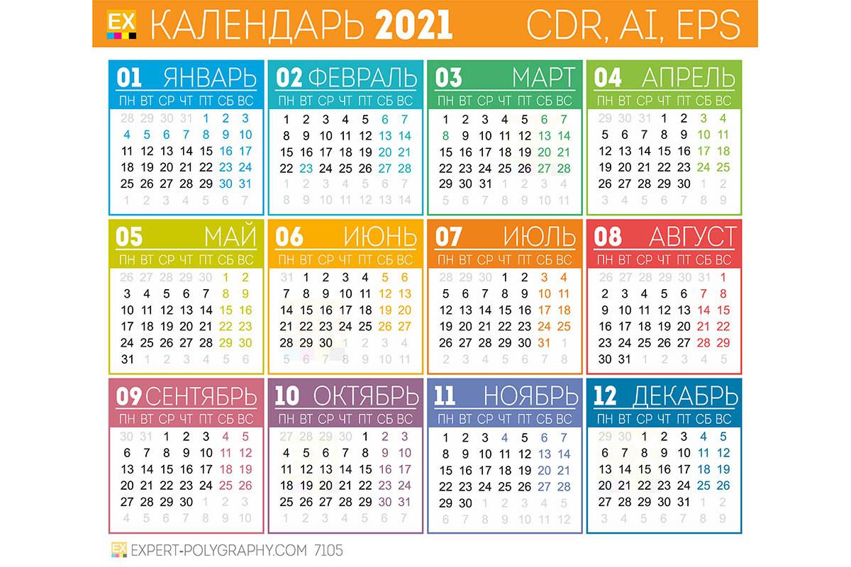 Яркий Календарь 2021 Года С Номерами