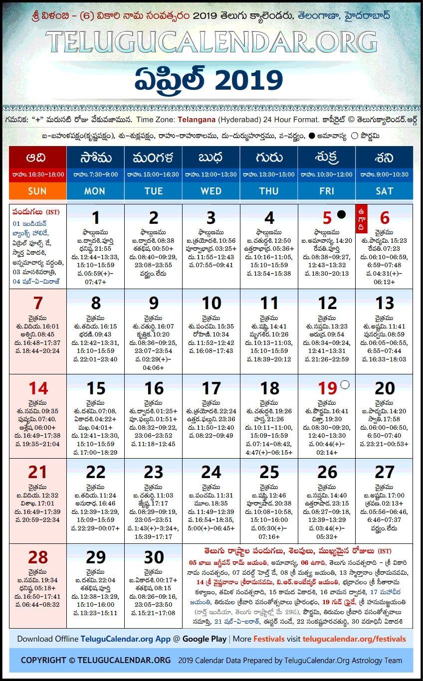 Exceptional 2020 Calendar In Telugu In 2020 | Calendar