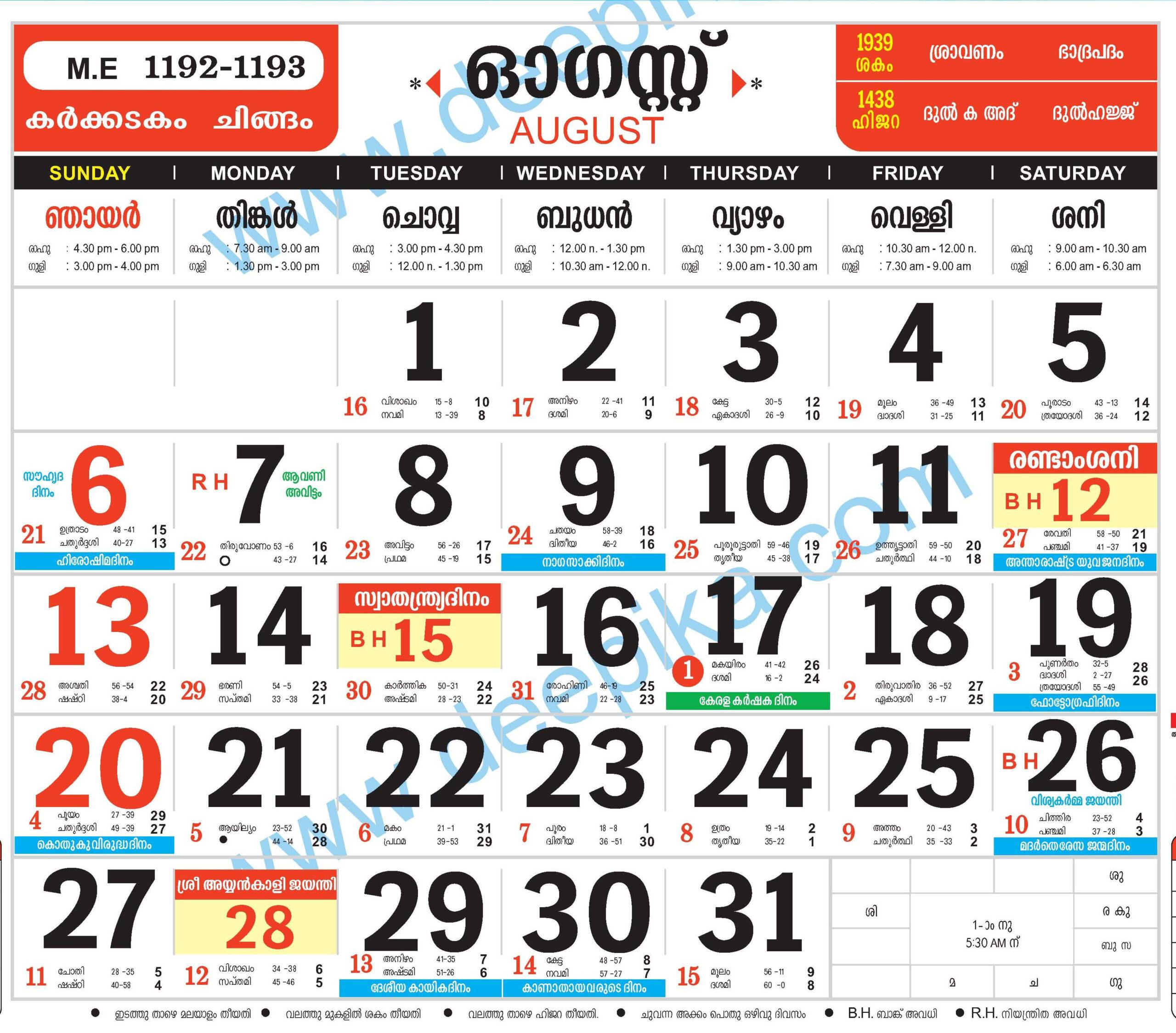 Malayala Manorama Calendar 2017 | Calendar For Planning