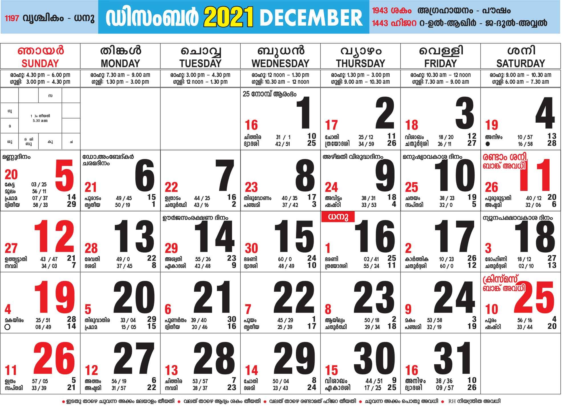 Malayalam Calendar 2021 December | Seg