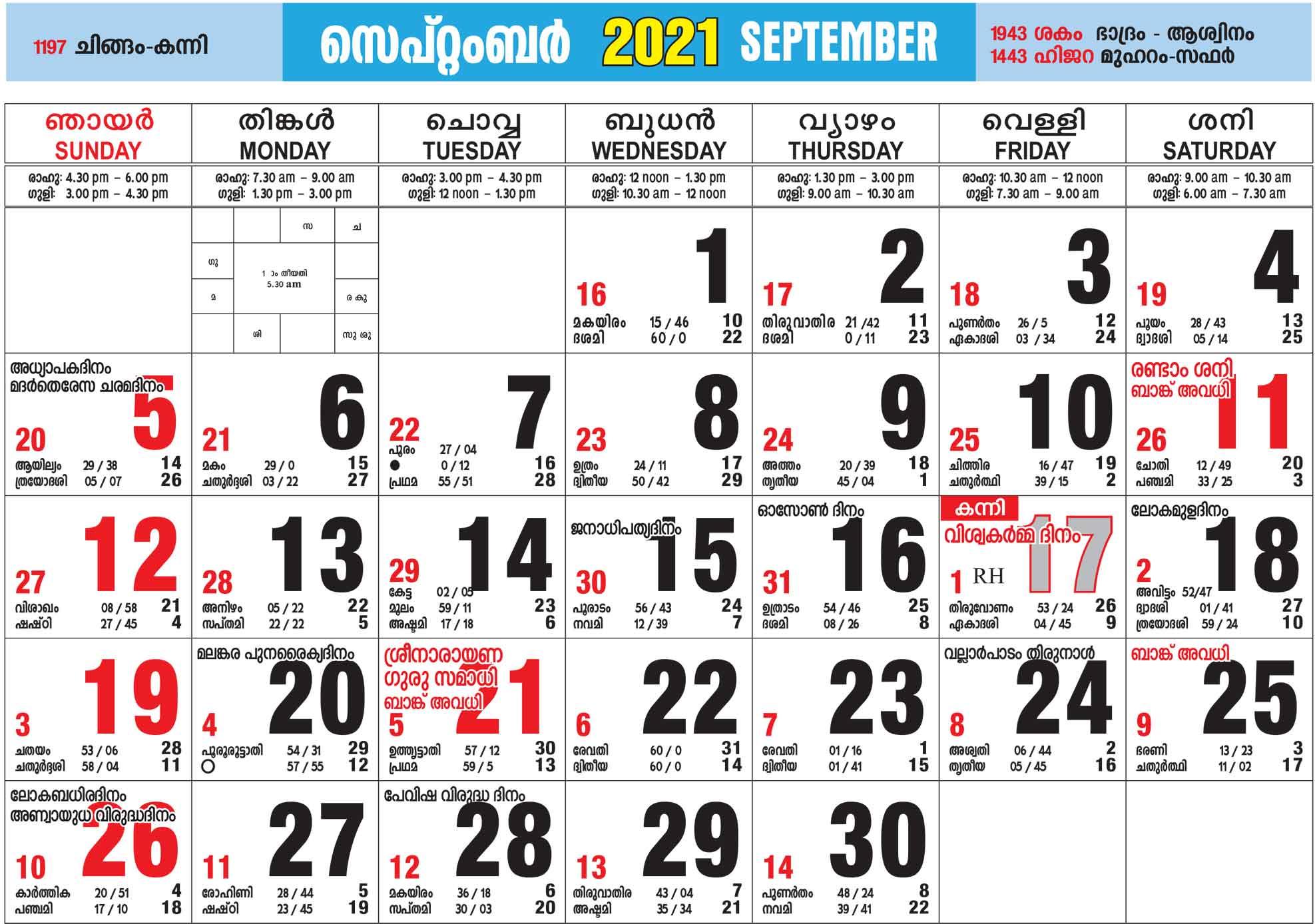 Malayalam Calendar 2021 September | Seg